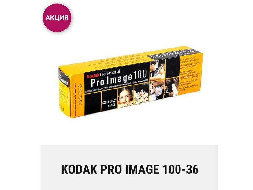 Акция на новинку — Kodak ProImage