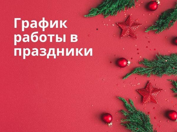 График работы в Новогодние дни